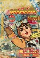 不備有)週刊少年キング 1964年3月20日号 13