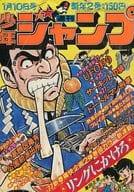 ランクB)週刊少年ジャンプ 1977年1月10日号 No.2