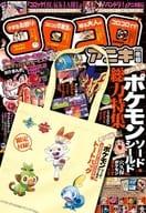 With appendix) Korokoro Aniki 2019 winter issue
