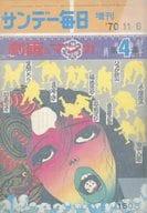 サンデー毎日増刊 1970年11月6日号 劇画とマンガ 第4集