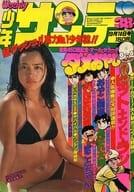 週刊少年サンデー 1979年9月16日号 38