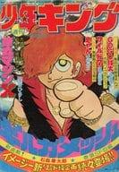 週刊少年キング 1976年8月2日号 32