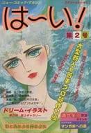 は~い! 第2号 ニュー・コミック・マガジン 1980年11月号
