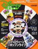 Disney FAN November 2017 issue Expansion The Walt Disney Company fans