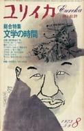 ユリイカ 詩と批評 1973年8月号