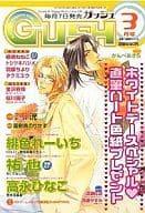 GUSH 2005/3