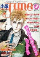 小説JUNE 1988年2月号 No.29