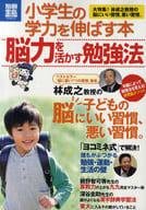 別冊宝島1717 小学生の学力を伸ばす本 脳力を活かす勉強法