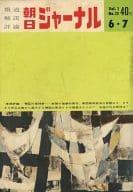 朝日ジャーナル 1959年6月7日号 Vol.1 No.13