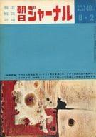 朝日ジャーナル 1959年8月2日号 Vol.1 No.21