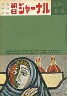 朝日ジャーナル 1959年8月16日号 Vol.1 No.23