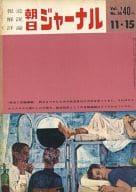朝日ジャーナル 1959年11月15日号 Vol.1 No.36