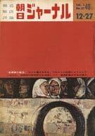 朝日ジャーナル 1959年12月27日号 Vol.1 No.42
