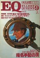 EQ 1979年9月号 NO.11