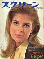 スクリーン 1970年11月号 SCREEN