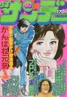 週刊少年サンデー 1980年11月23日号