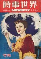ランクB)時事世界 NEWPIX 1954年07月号