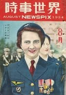 ランクB)時事世界 NEWPIX 1954年08月号