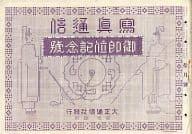 ランクB)写真画報 御即位記念號(1914年10月号)