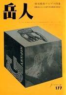 岳人 1963年1月号 No.177