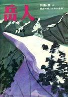 岳人 1969年3月号 No.260