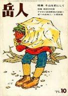 岳人 1971年10月号 No.292