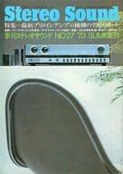 Stereo Sound 1973年 SUMMER NO.27