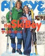 POPEYE ポパイ 1978年08月20日号増刊