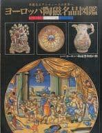 European ceramics famous article picture book