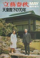 文藝春秋 MAY 臨時増刊(1971年)