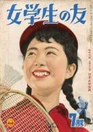 付録無)女学生の友 1956年7月号