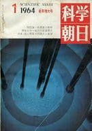 科学朝日 1964年1月号