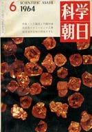 科学朝日 1964年6月号