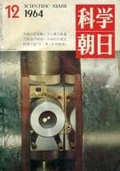 科学朝日 1964年12月号