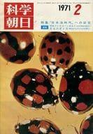 科学朝日 1971年2月号