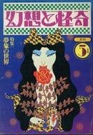 幻想と怪奇 1974年5月号