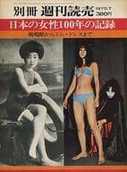 別冊 週刊読売 1970年7月号