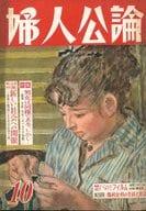 婦人公論 1956年10月号