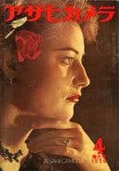 アサヒカメラ 1956年4月号
