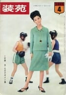 付録無)装苑 1963年4月号