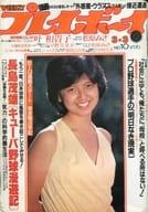 付録付)WEEKLY プレイボーイ 1981年3月3日号 No.10