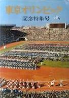 東京オリンピック記念特集号