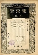 東京堂月報 1927年8月1日号 第14巻 第15号