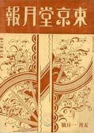 東京堂月報 1929年5月1日号 第16巻 第8号