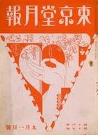 東京堂月報 1929年9月1日号 第16巻 第15号