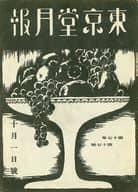 東京堂月報 1930年10月1日号 第17巻 第17号