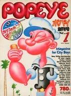 POPEYE ポパイ 1976年夏号 No.1 創刊号