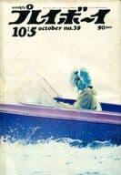 切取あり)付録付)WEEKLY プレイボーイ 1971年10月5日号 NO.39