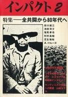 インパクト2 1979年9月号
