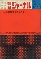 朝日ジャーナル 1965年10月10日号